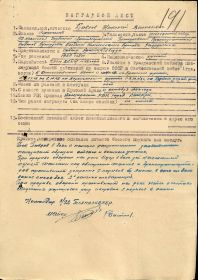 other-soldiers-files/1945.05.15_nagradnoy_list_1_2_2.jpg